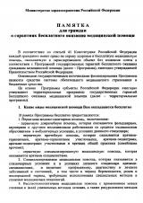 besplatnaya_pomosch - 0001