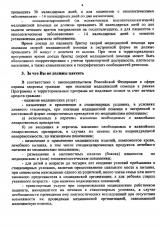 besplatnaya_pomosch - 0004