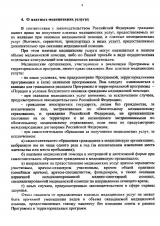 besplatnaya_pomosch - 0005
