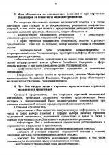 besplatnaya_pomosch - 0006