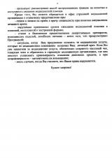 besplatnaya_pomosch - 0007