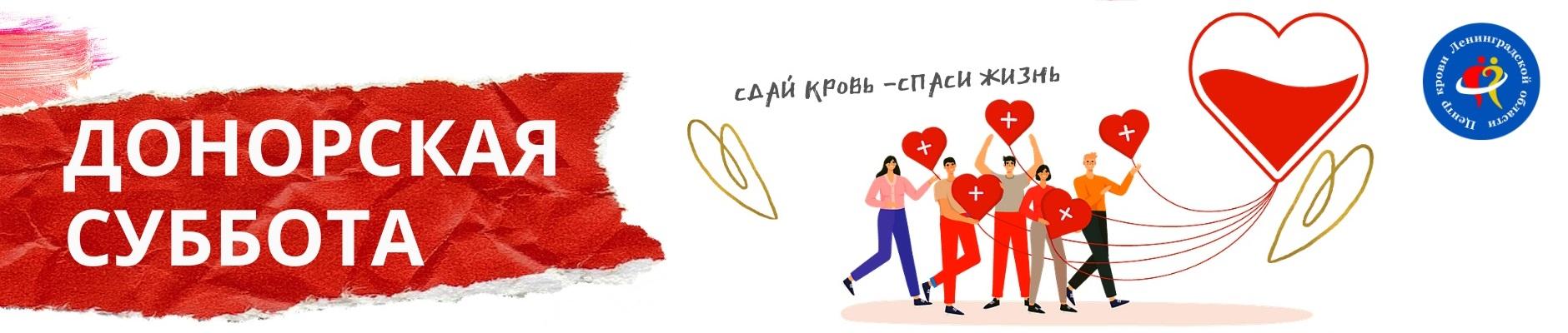 donorskaya_subbota_ban