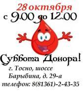 donor-subbota